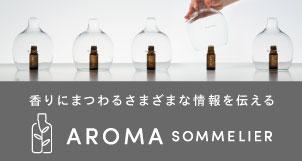 アロマ専門通販サイト | アットアロマ オンラインストア